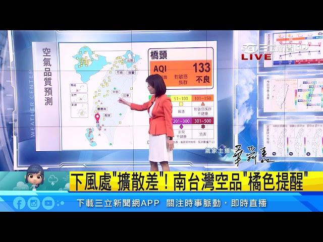除夕前適合大掃除 初五強冷空氣南下|三立準氣象|20200121|三立新聞台
