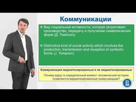 Вопрос: Что такое биокоммуникация?