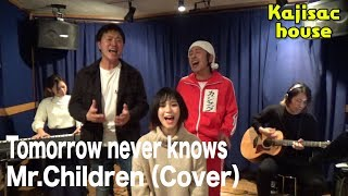 Kajisac house  Tomorrow never knows / Mr.Children (cover)