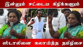 இன்னும் சட்டைய கிழிக்கணும் | ஸ்டாலினை கலாய்த்த தமிழிசை | Tamilisai Speech |