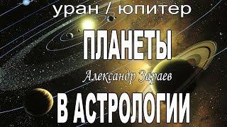 Астрология для начинающих. Начало обучения астрологии. Уран. Юпитер планета.  А. Зараев