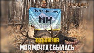 Эксклюзив. Моя мечта сбылась. СЕВЕРНАЯ ОХОТА - NORTH HUNTING. Охота на лося.