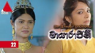මායාරාජිනී - Maayarajini | Episode - 22 | Sirasa TV Thumbnail