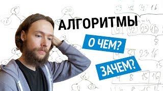Алгоритмы и структуры данных простыми словами. Зачем учить алгоритмы? #codonaft