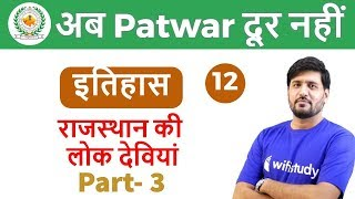 3:30 PM - Rajasthan Patwari 2019 | History by Praveen Sir | राजस्थान की लोक देवियां