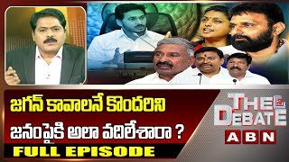 Debate On YCP Ministers బూతు పురాణం || Kodali Nani || CM Jagan || The Debate With VK || ABN Telugu