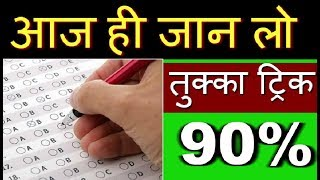 Pass Any Competitive Exam With Tukka Trick - Get 60 To 90% - तुक्का ट्रिक - What Really?