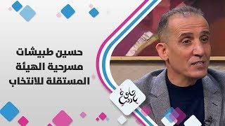 حسين طبيشات - مسرحية الهيئة المستقلة للانتخاب