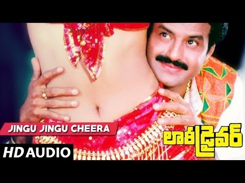 Jingu Jingu Cheera Full Song || Lorry Driver Songs || Balakrishna, Vijayashanti || Telugu Old Songs