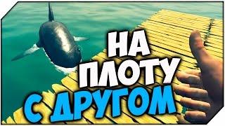 Raft прохождение ➤ НА ПЛОТУ С ДРУГОМ # 5