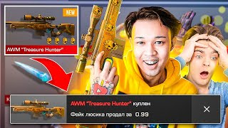 КУПИЛ AWM TREASURE HUNTER В STANDOFF 2 | 180.000 G В СТАНДОФФ 2 + РЕАКЦИЯ ЮТУБЕРОВ