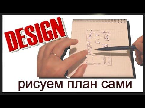 Дизайн квартиры самостоятельно. Планировка комнаты