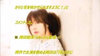 aikoの新曲が岡田結実主演ドラマの主題歌に! 貴島彩理P「歌詞がラストシーンにぴったり」