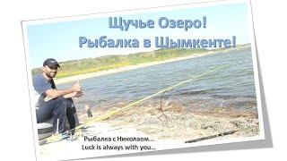 ЩУЧЬЕ Озеро Рыбалка в ШЫМКЕНТЕ