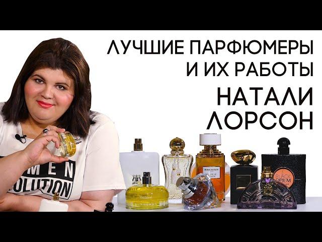 Выдающиеся парфюмеры и их творения: Натали Лорсон