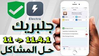 الطريقة الصحيحة لعمل جلبريك إلكترا iOS 11.2-11.3.1 بدون كمبيوتر| حل جميع مشاكل ELECTRA و مشكل سيديا