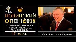 Новинский Опен 2018