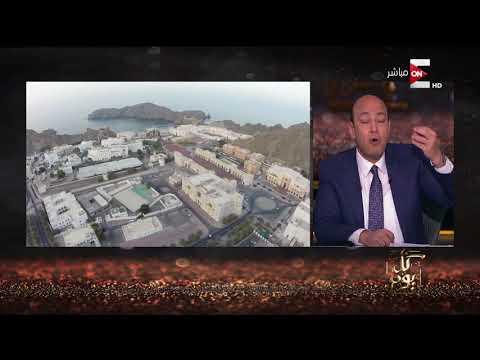كل يوم - رسالة قوية من عمرو أديب لشعب سلطنة عمان