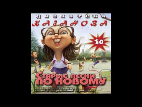 VA - Дискотека Казанова - Старые Песни По Новому vol.10 (Hads Up! & Eurodance 2019)