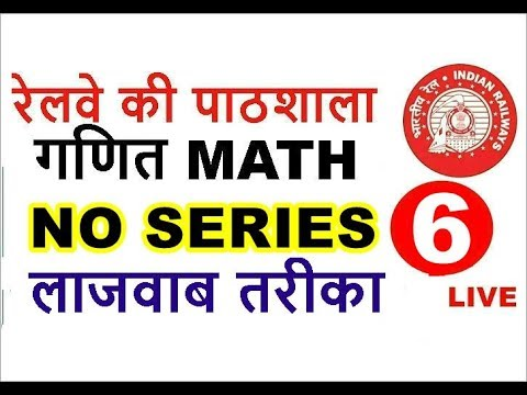 NUMBER SERIES (no series) Tricks ||Shortcuts|| RAILWAY EXAM 2018।bank po || inHindi