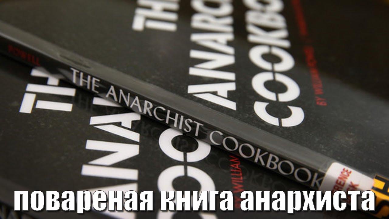 Поваренная книга анархиста скачать бесплатно