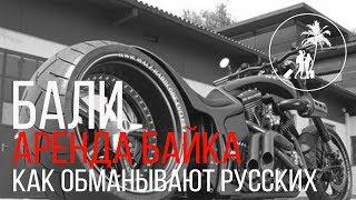 Бали/Прокат Велосипедов | мото байк в аренду