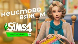 Неистово вяжем под МЕТАЛ в The Sims 4