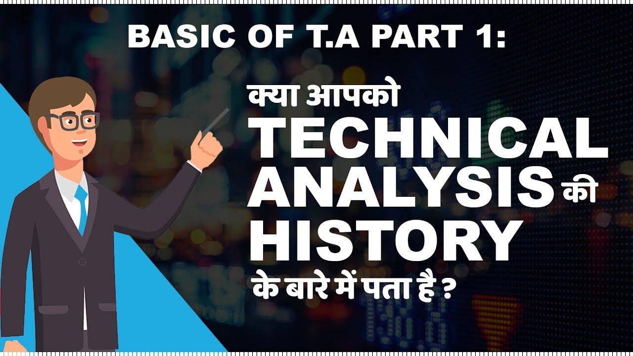 Basics of Technical analysis (Part 1): History Of Technical Analysis   हिंदी