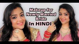 नयी दुल्हन मेकअप कैसे करें | Newly married bride's makeup | In HINDI
