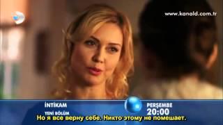Месть анонс 5 серии (рус. саб)
