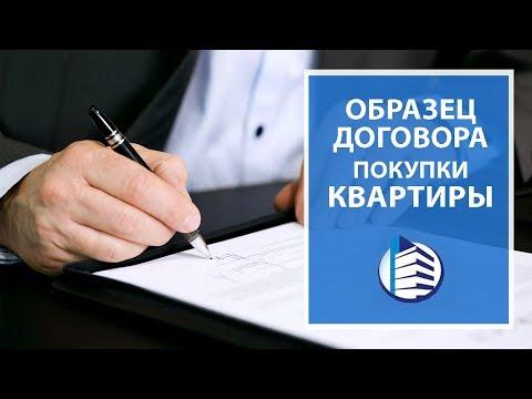Договор купли продажи квартиры | Образец договора купли продажи квартиры | Краснодар