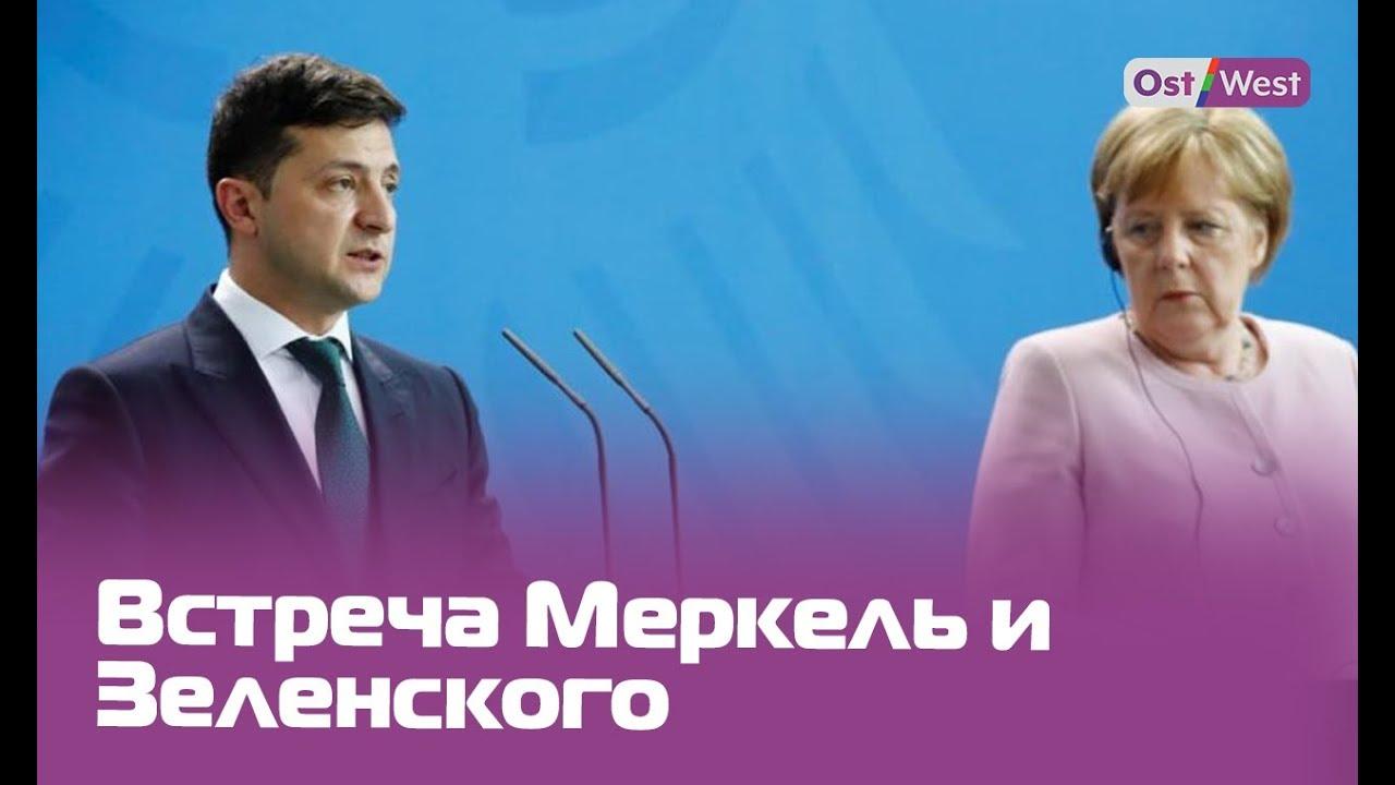 Камерная встреча Зеленского и Меркель: как прошли переговоры лидеров Украины и Германии
