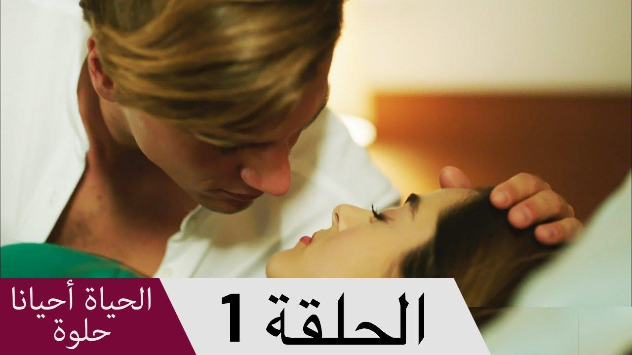 الحياة أحيانا حلوة الحلقة 3 كاملة مترجمة Hayat Bazen Tatlidir Youtube