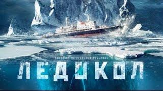 Ледокол (трейлер) 2016
