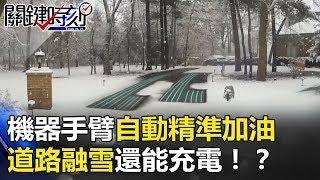 懶人福音!就定位機器手臂自動精準加油 道路自體融雪還能充電!? 關鍵時刻 20180425-3 朱學恒