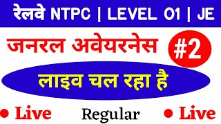General Awarness #LIVE_CLASS 🔴 For रेलवे NTPC,LEVEL -01,or JE