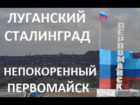 секс знакомства первомайск луганской области