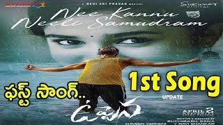 Uppena - Nee Kannu Neeli Samudram Video Song Update | Uppena First Single | Vaishnav Tej | Get Ready