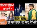 Rupinder Handa | With Family | Biography | Mother | Married Or Not | Husband | Car | House | Songs video