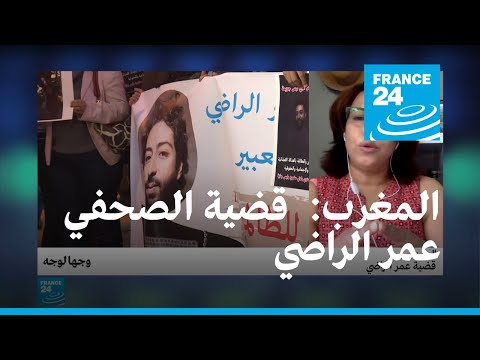 الـمغرب... قضية الصحفي عمر الراضي  - نشر قبل 9 ساعة