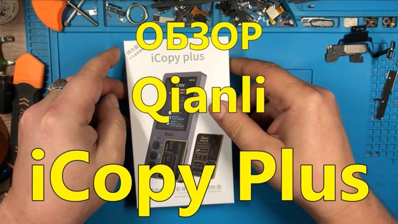 iCopy Plus - восстанавливает трутон, шьет и обнуляет аккумуляторы iPhone
