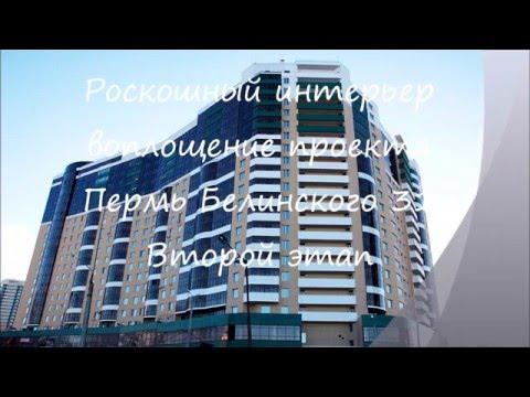 Дизайн интерьера и ремонт квартиры в Перми.Обзор ремонта квартиры. Часть 2. Студия Deco-S.