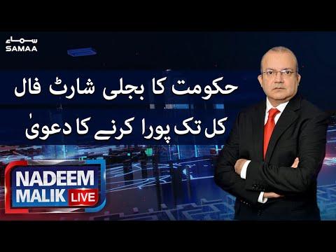 Nadeem Malik Live on Hum News | Latest Pakistani Talk Show