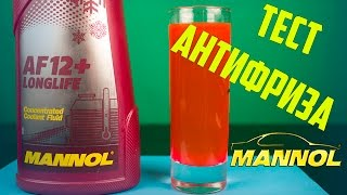 Тест антифриза Mannol. Варим G12 красный