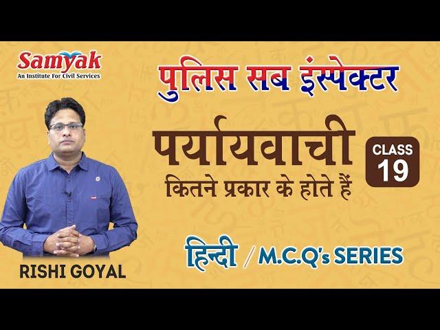 पर्यायवाची कितने प्रकार के होते हैं | Hindi Grammar Syllabus Most Important 20 Questions | Synonym