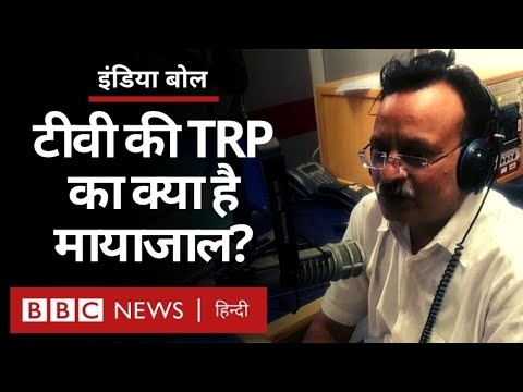 बीबीसी इंडिया बोल, 10 अक्टूबर 2020, (BBC Hindi)
