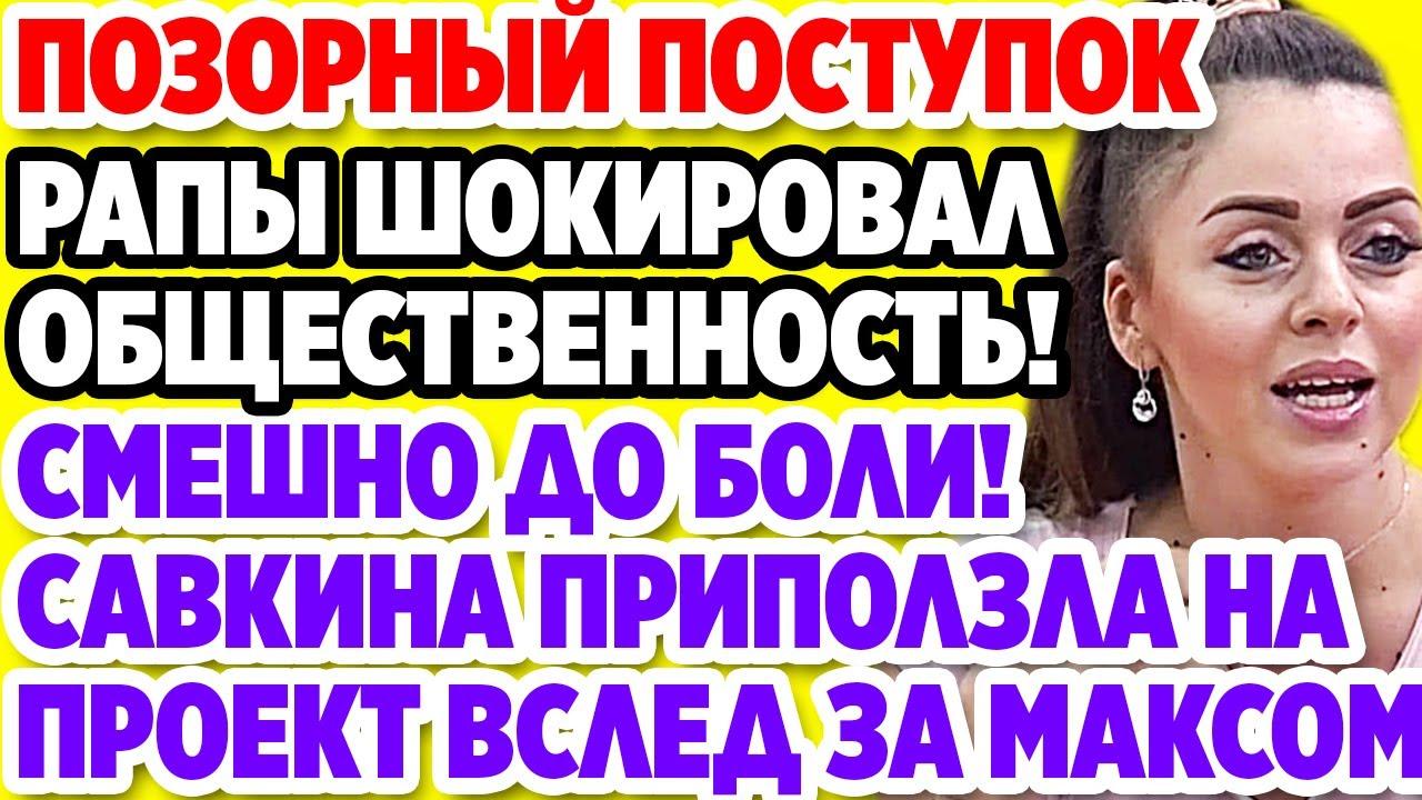 Дом 2 Свежие новости и слухи! Эфир 13 АВГУСТА 2020 (13.08.2020)