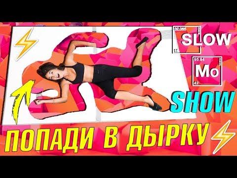 Slow mo show #9 Попади в дырку! | БАТУТЫ