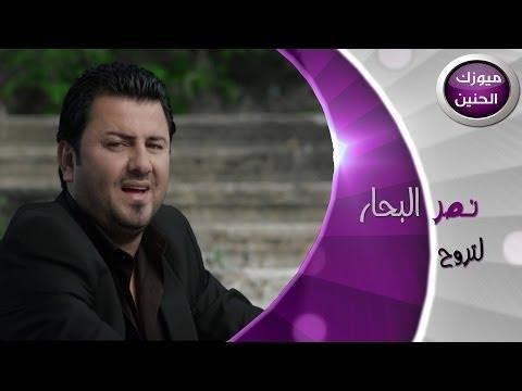 Download نصر البحار - لاتروح فيديو كليب | 2013 Mp4 baru