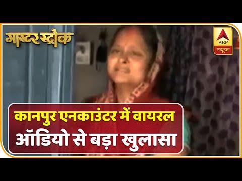 Kanpur Encounter में वायरल ऑडियो क्लिप से बड़ा खुलासा | ABP News Hindi